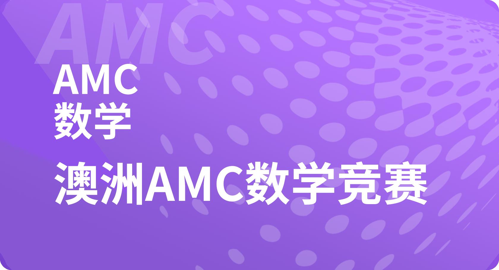 澳洲AMC数学竞赛