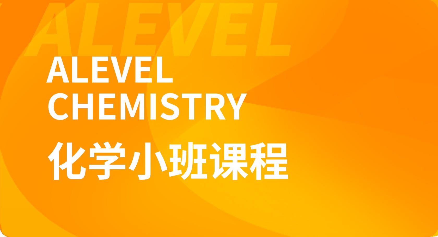 Alevel化学小班课程