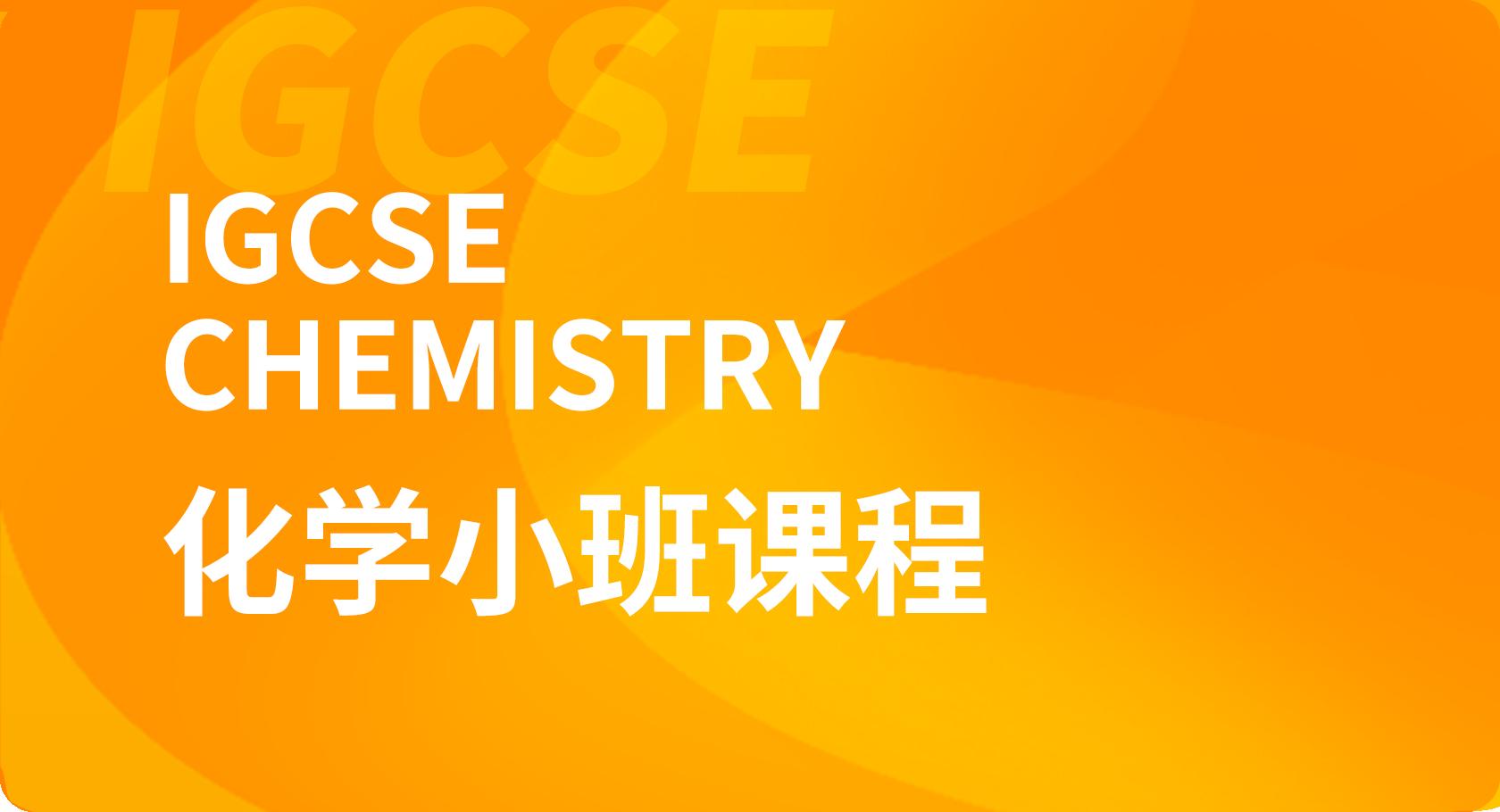 IGCSE化学小班课程