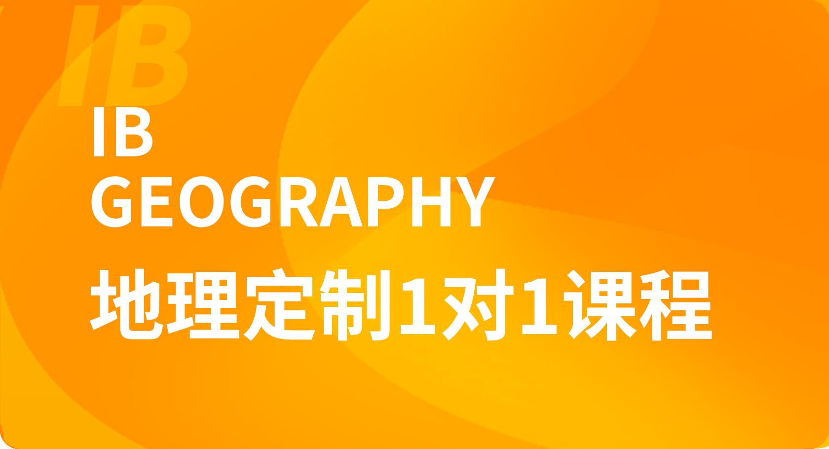 IB地理1对1课程