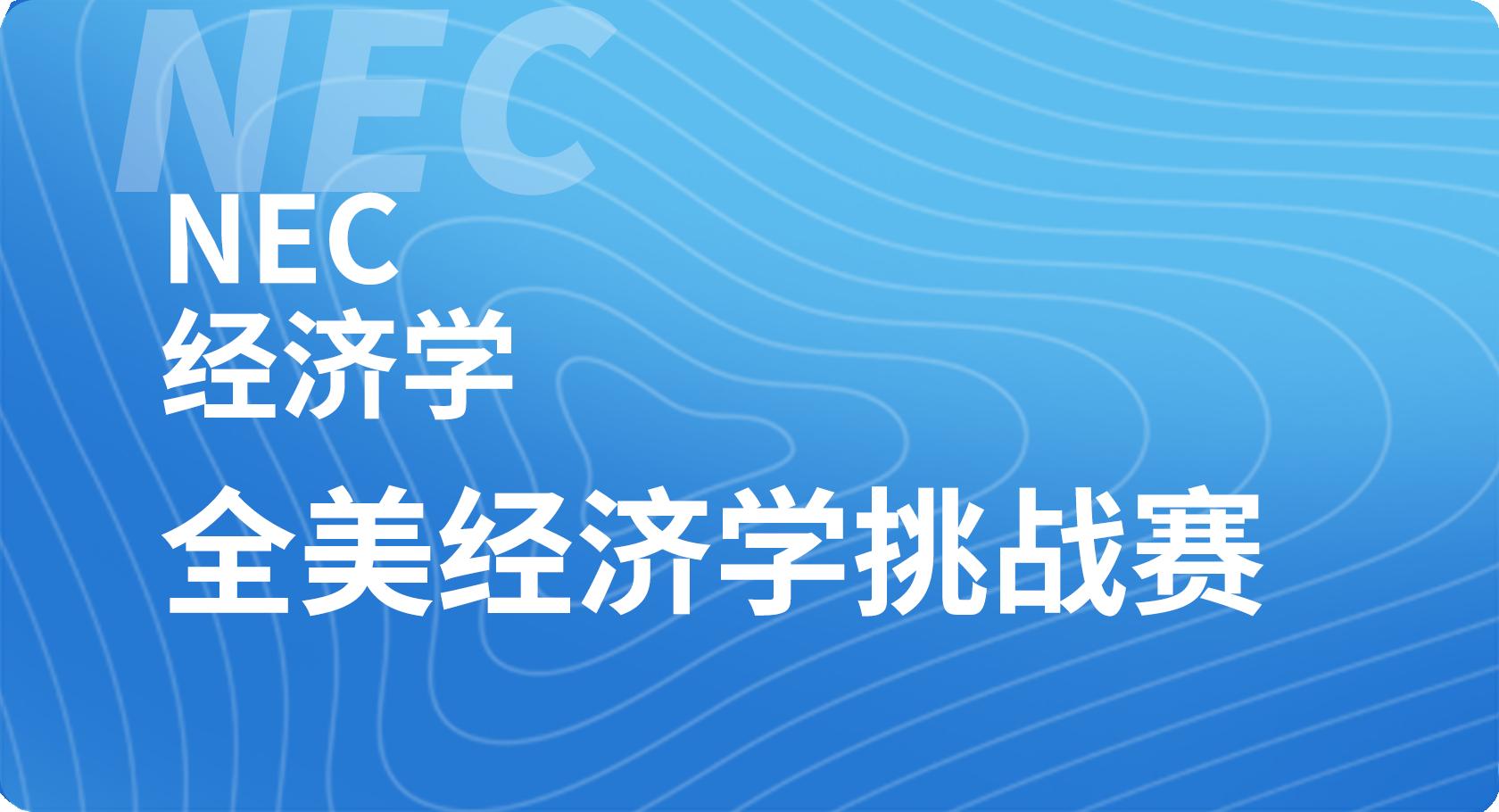 NEC全美经济学挑战赛