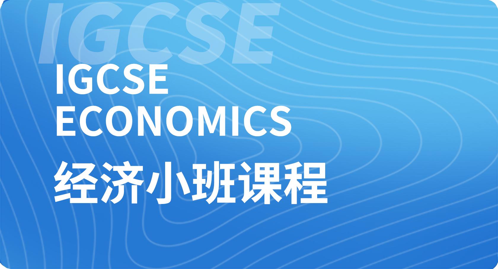 IGCSE经济小班课程