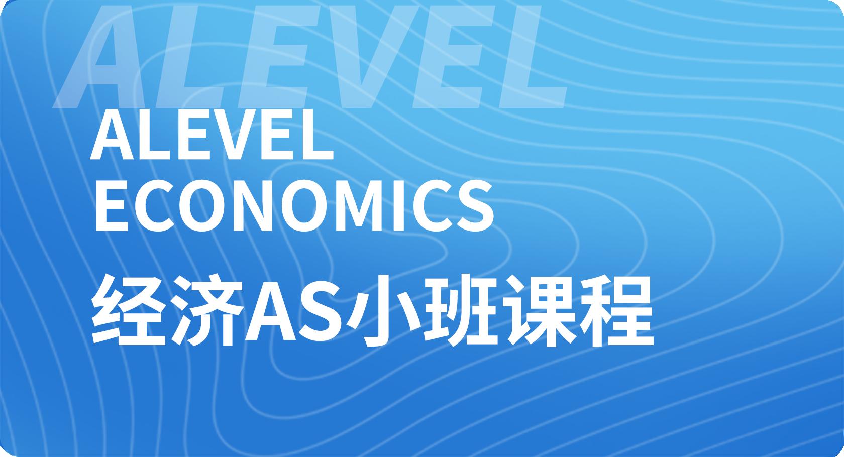 Alevel经济AS小班课程