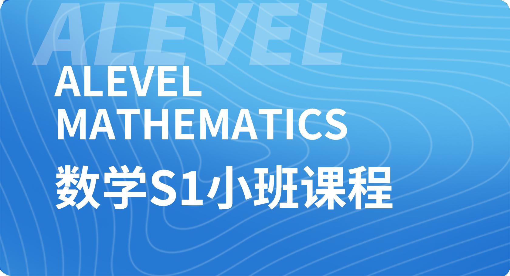 Alevel数学S1小班课程