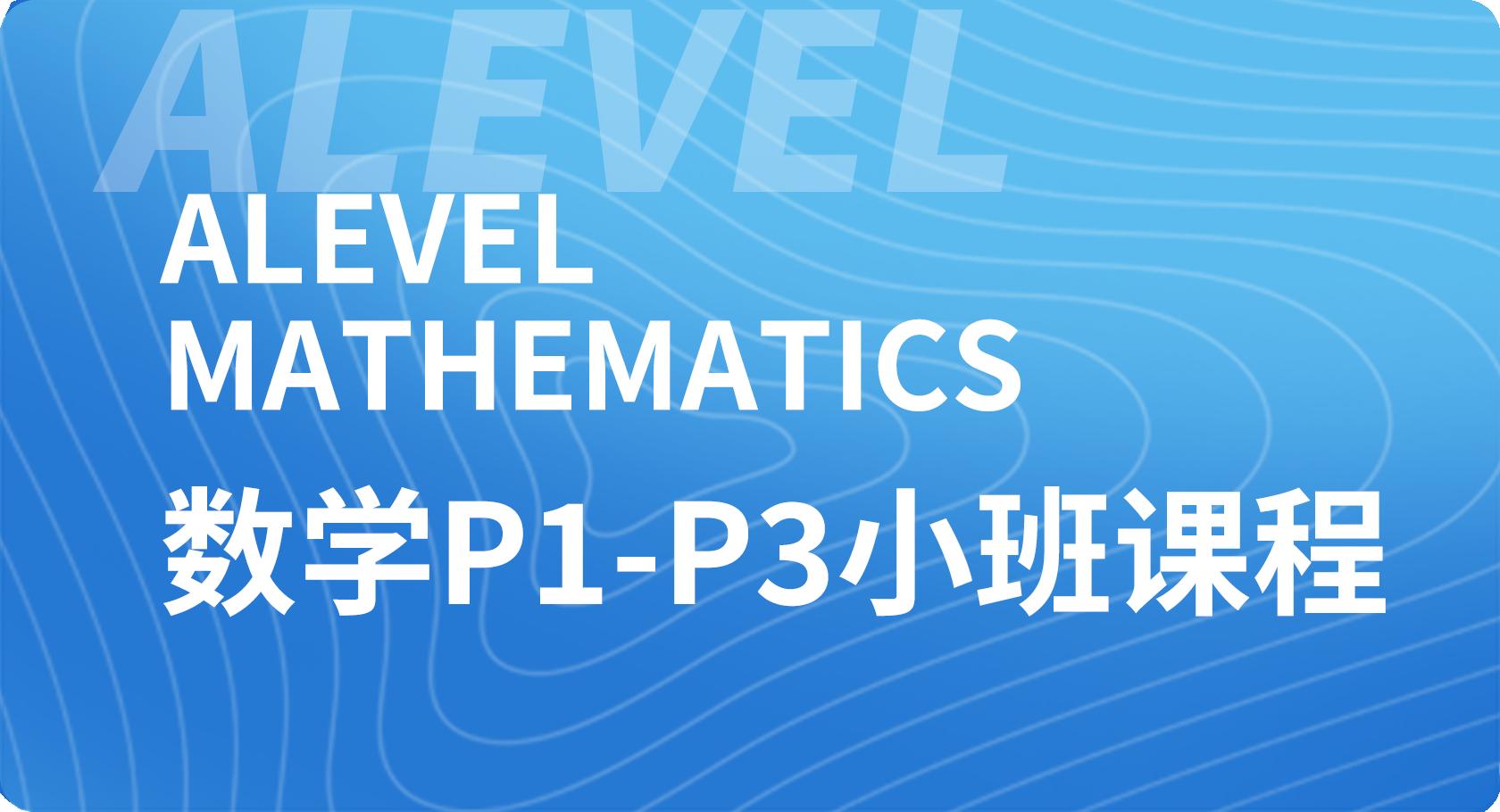 IGCSE数学小班课程