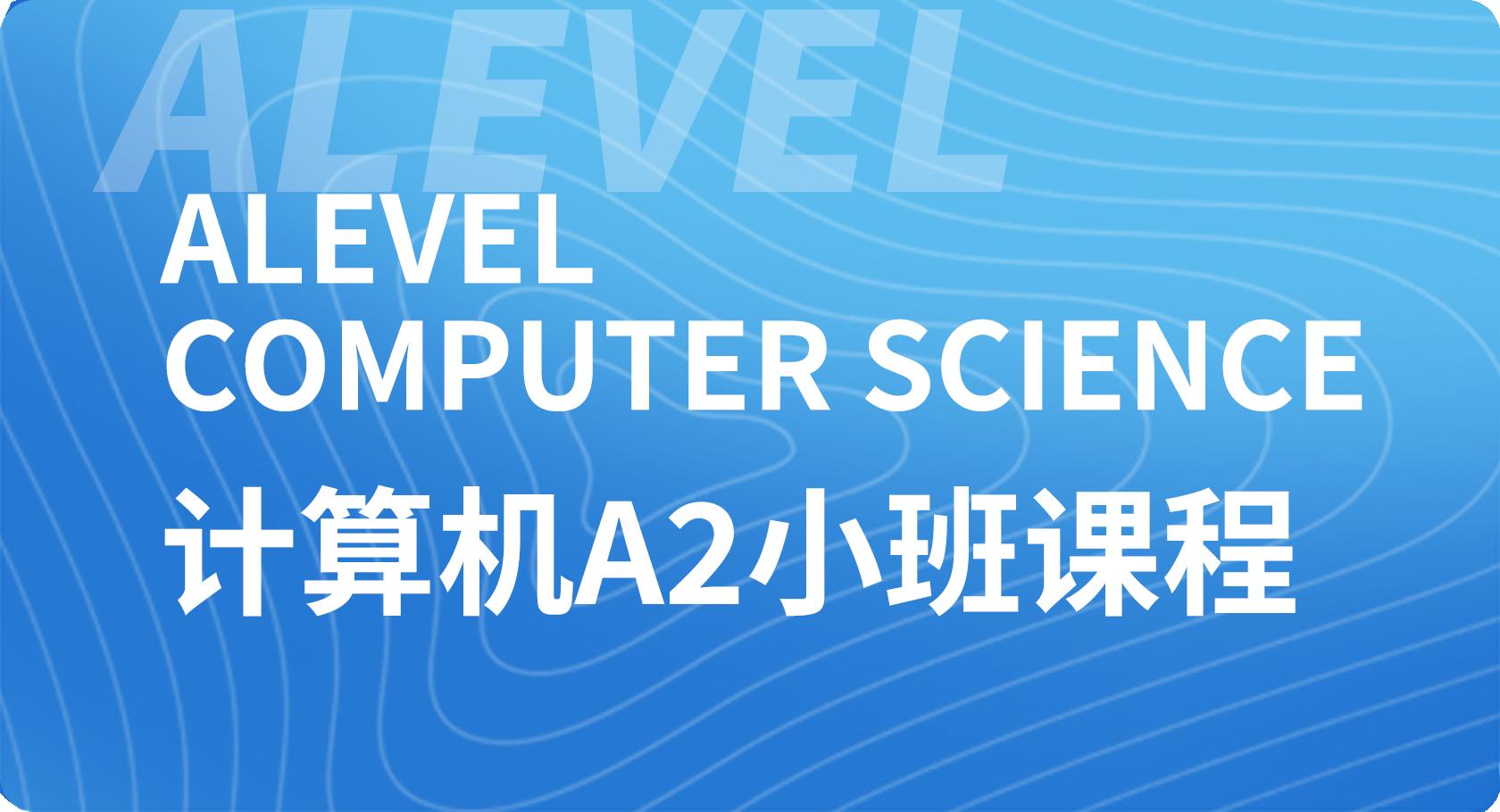 Alevel计算机A2小班课程