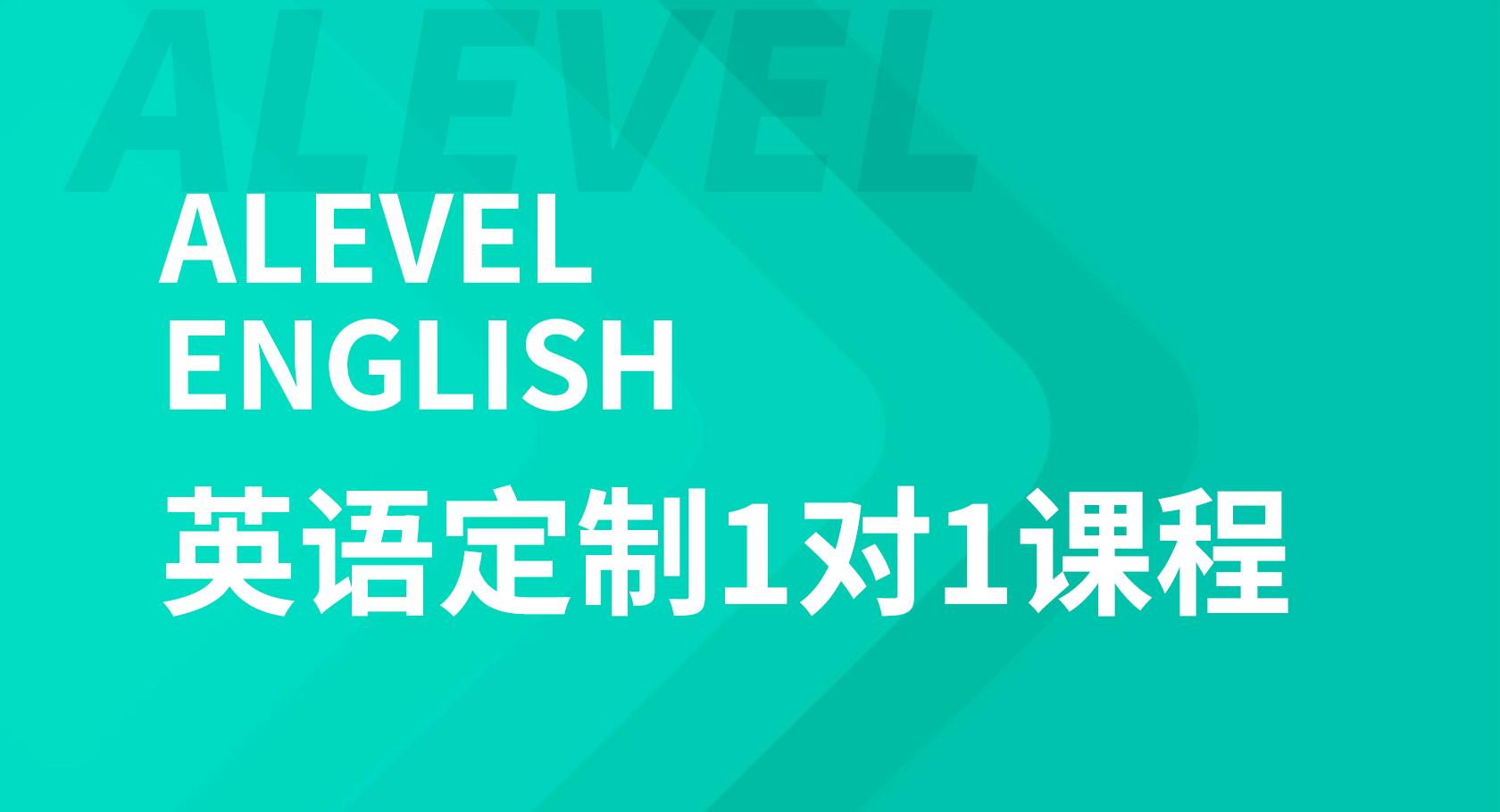 Alevel英语1对1课程