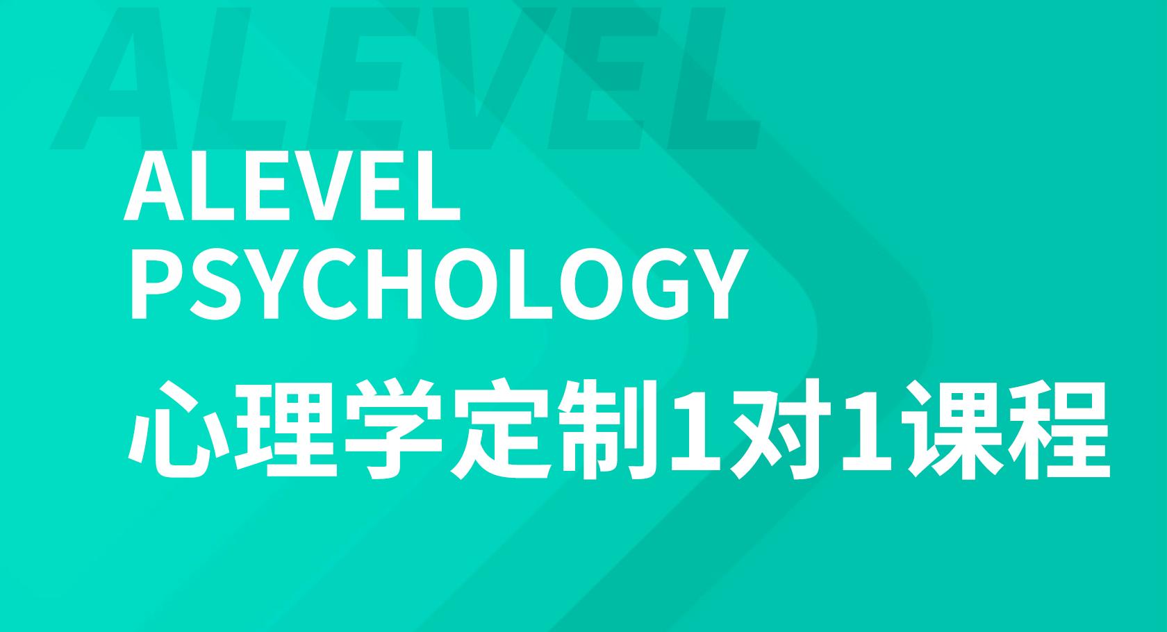Alevel心理学1对1课程