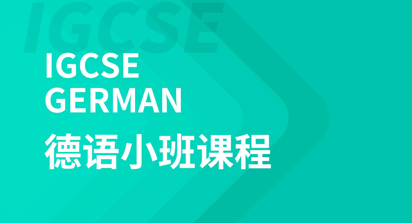 IGCSE德语小班课程