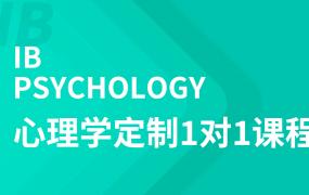 IB心理学1对1课程