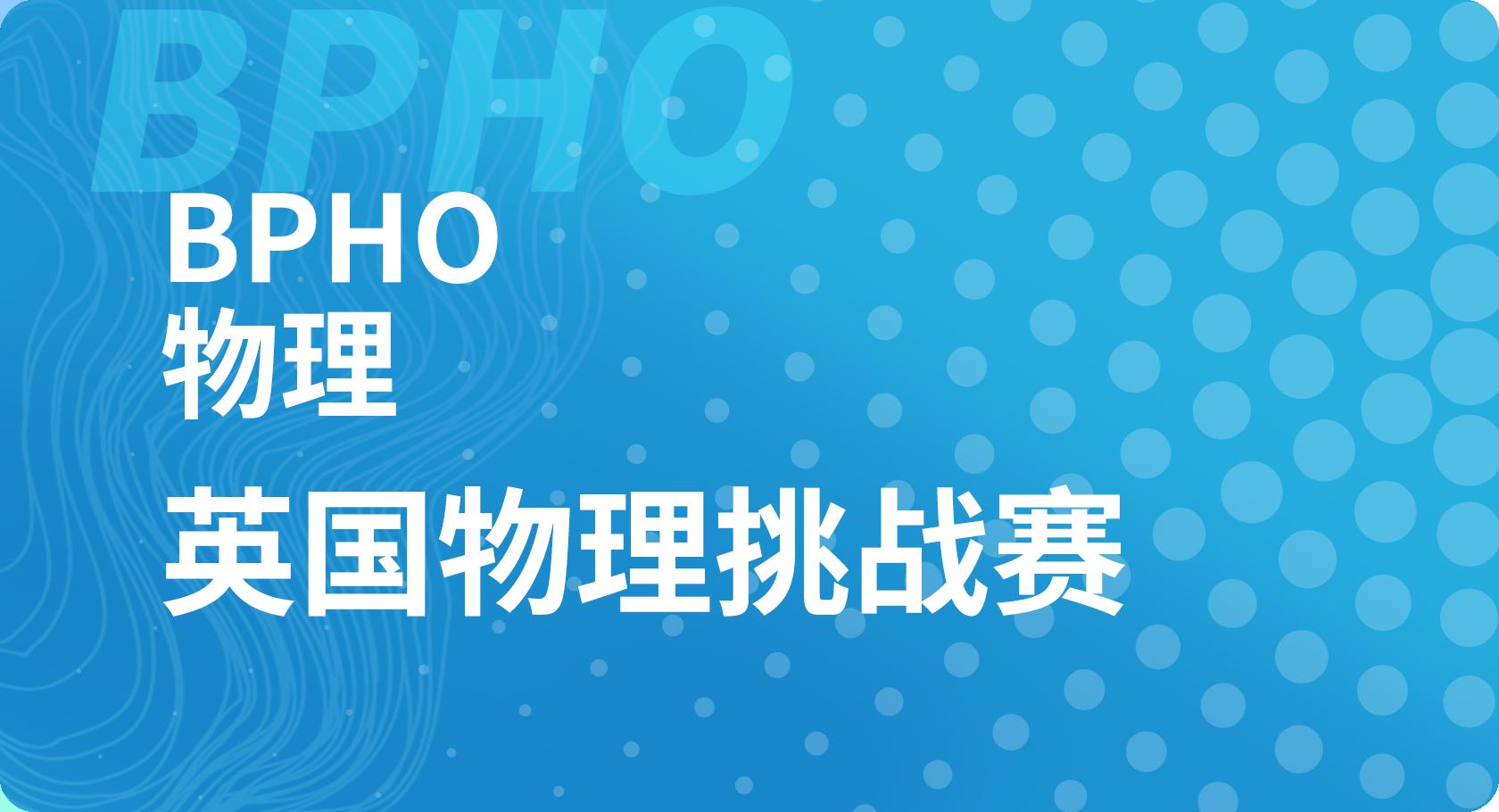 英国BPHO物理挑战赛