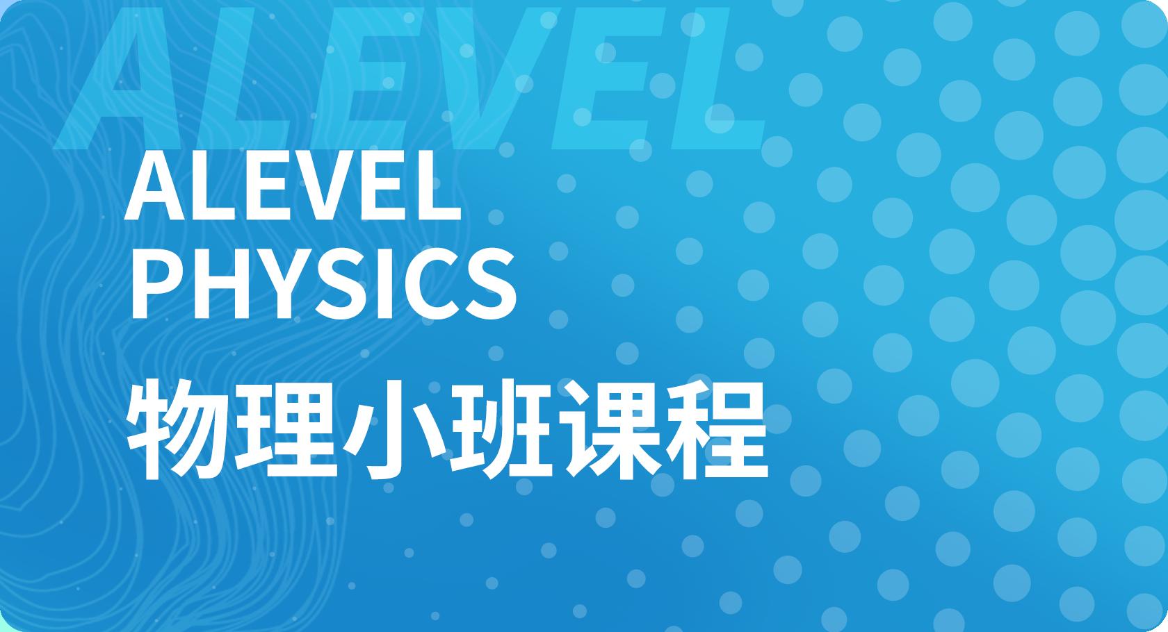 Alevel物理小班课程