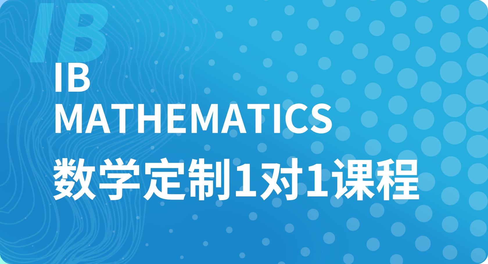 IB数学1对1课程