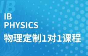 IB物理1对1课程