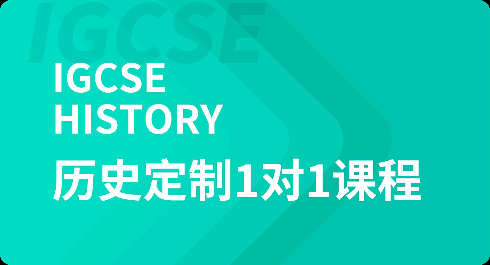 IGCSE历史1对1课程