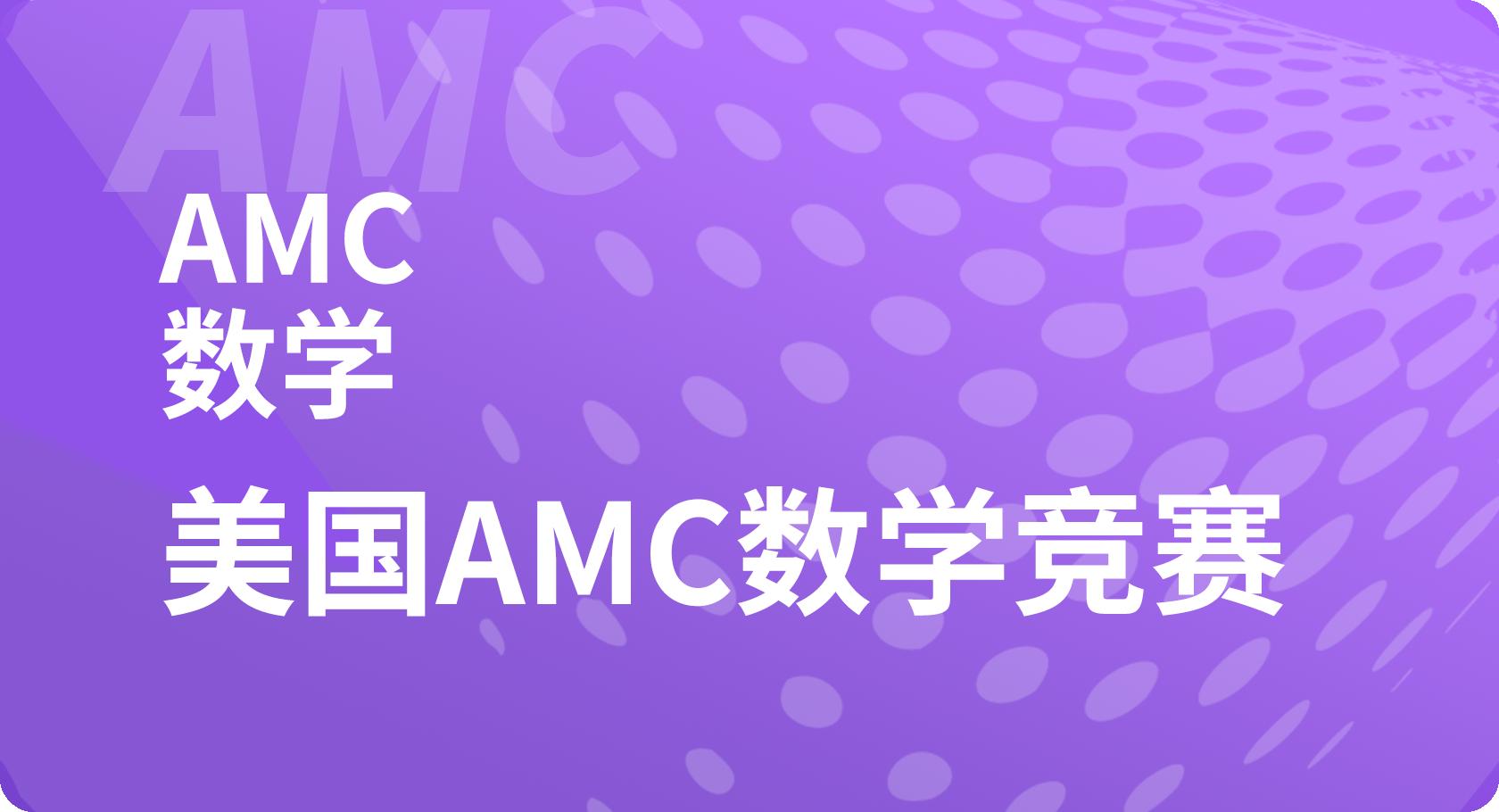 美国AMC数学竞赛
